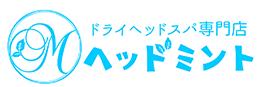 ヘッドミント丸の内店|ドライヘッドスパが名古屋で【70分3,980円】